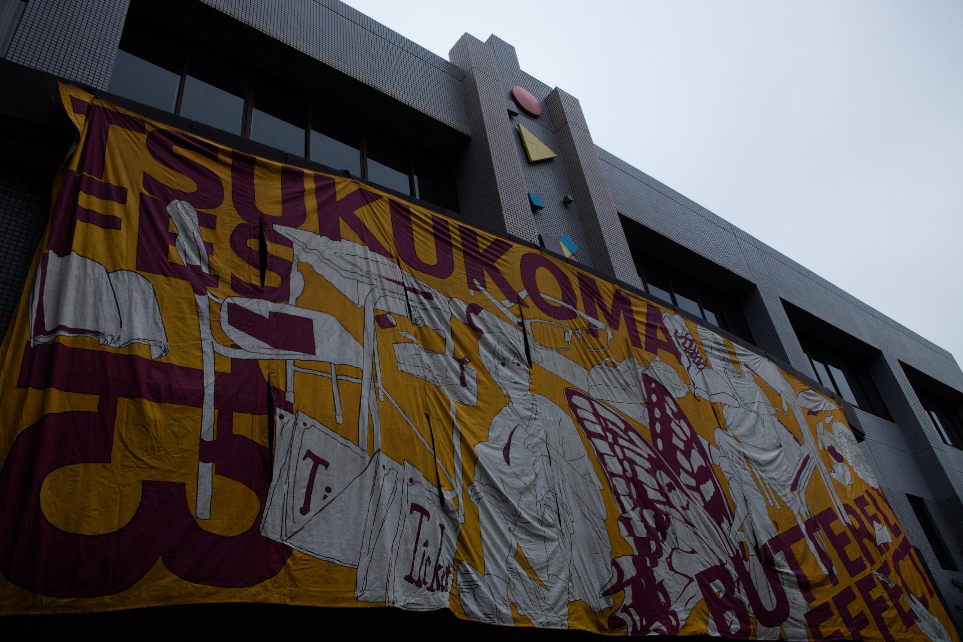 2013年筑駒文化祭開幕!